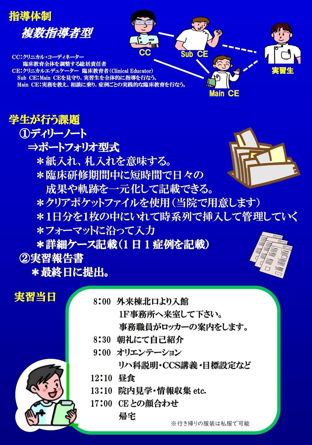 実習生用02