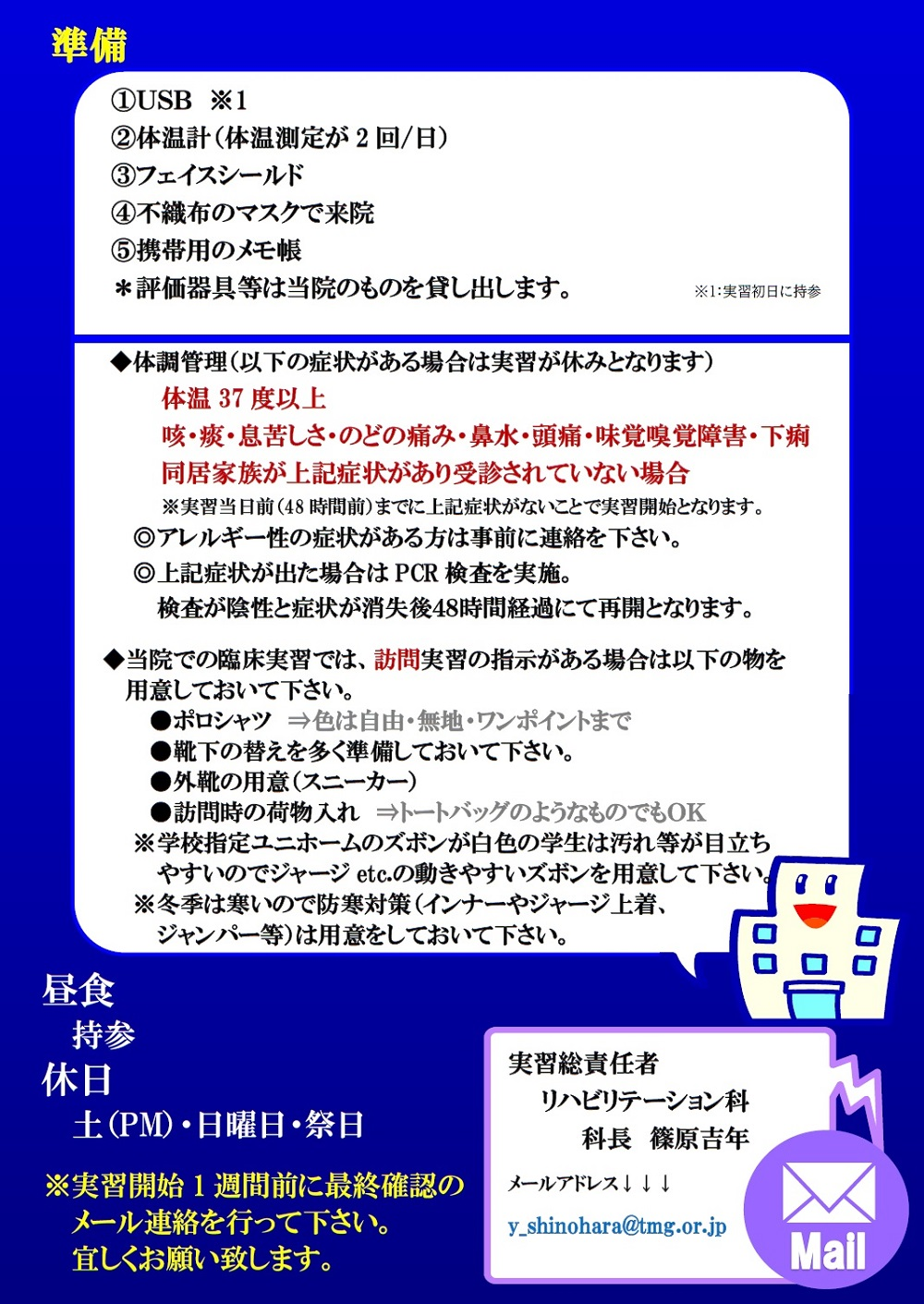 実習生用03